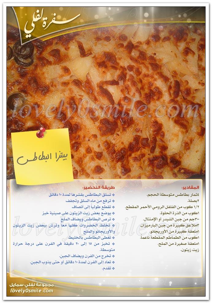 بيتزا البطاطس + سلطة البطاطس مع الكزبرة والكابر