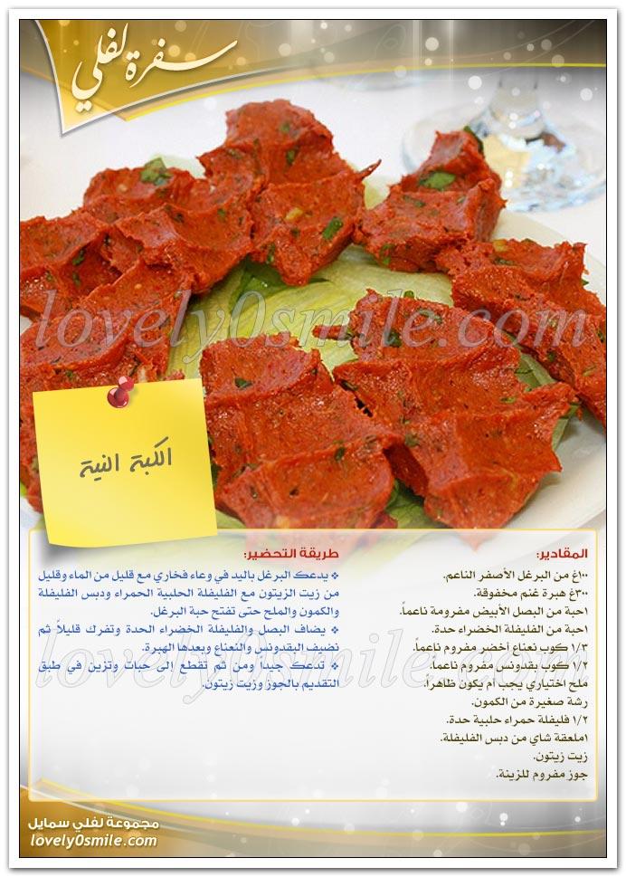 براعم الفاصوليا بالزنجبيل واللوز + الكبة النية