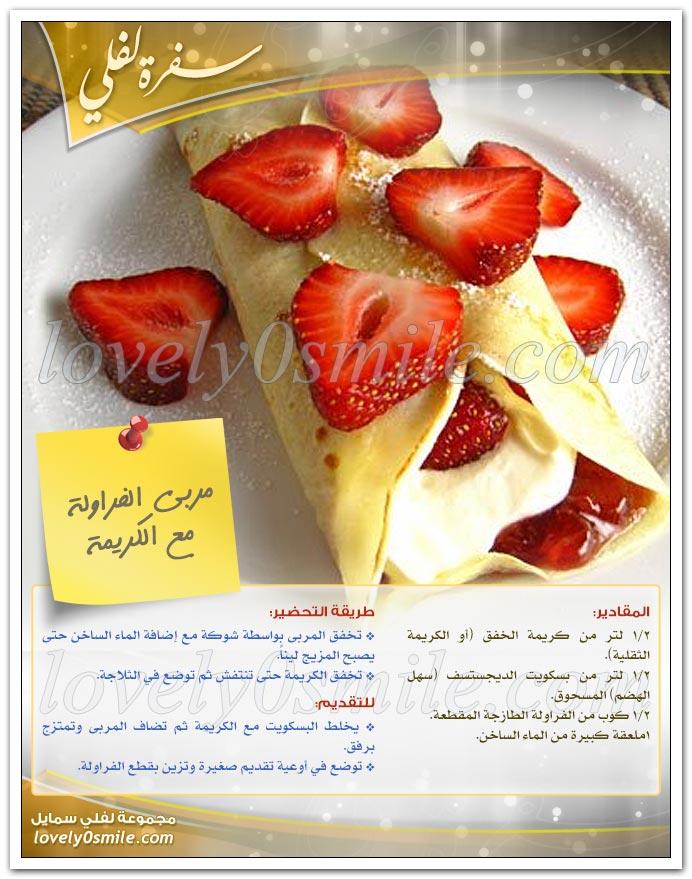 كيك المانجو + مربى الفراولة مع الكريمة