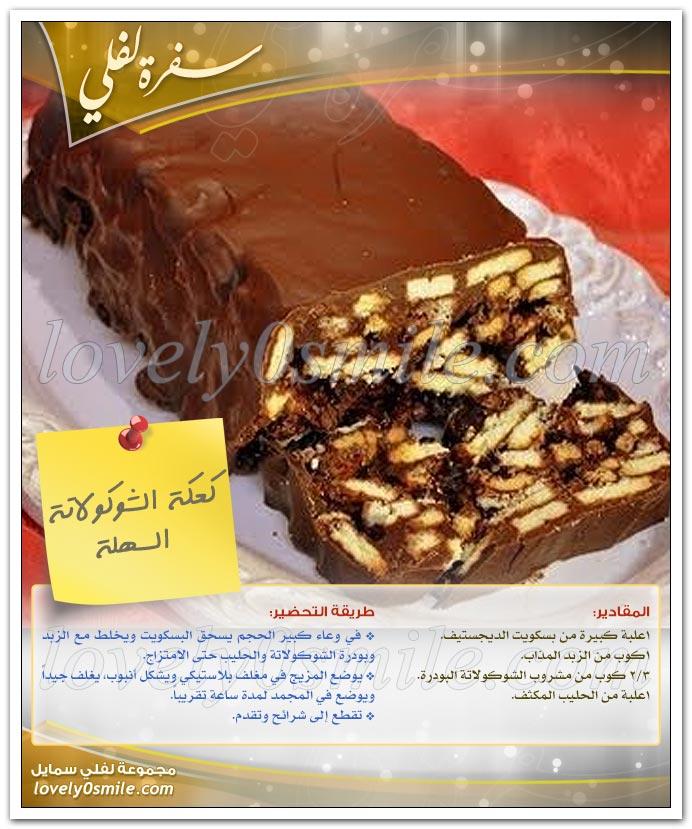 كعكة الشوكولاته السهلة + بسكويت الوافل