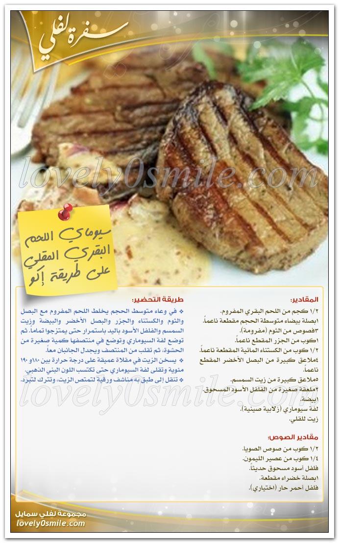 سيوماي اللحم البقري المقلي على طريقة إكو + ساندويتش السجق الشرقي