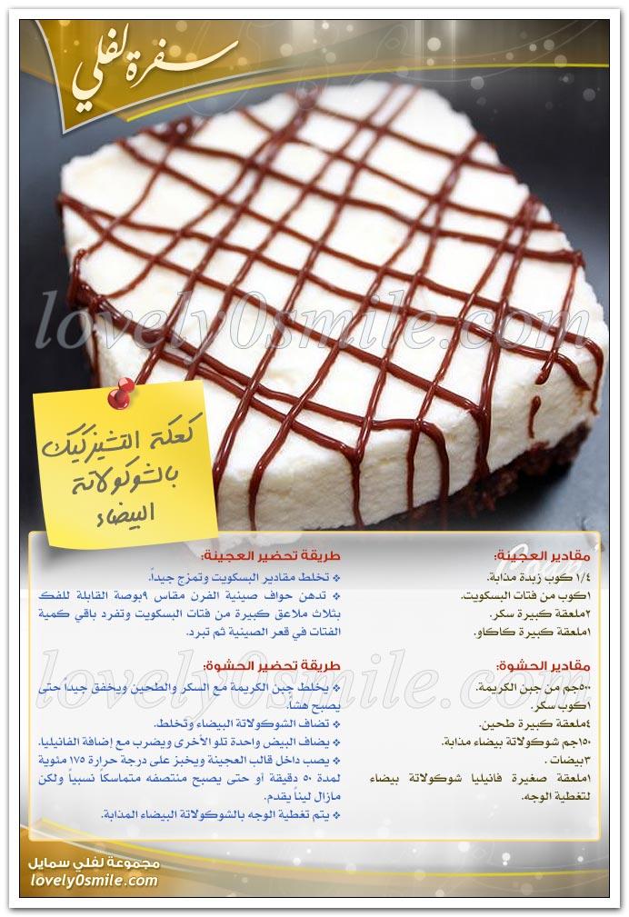 كعكة التشيزكيك بالشوكولاته البيضاء + بسكويت أصابع الست