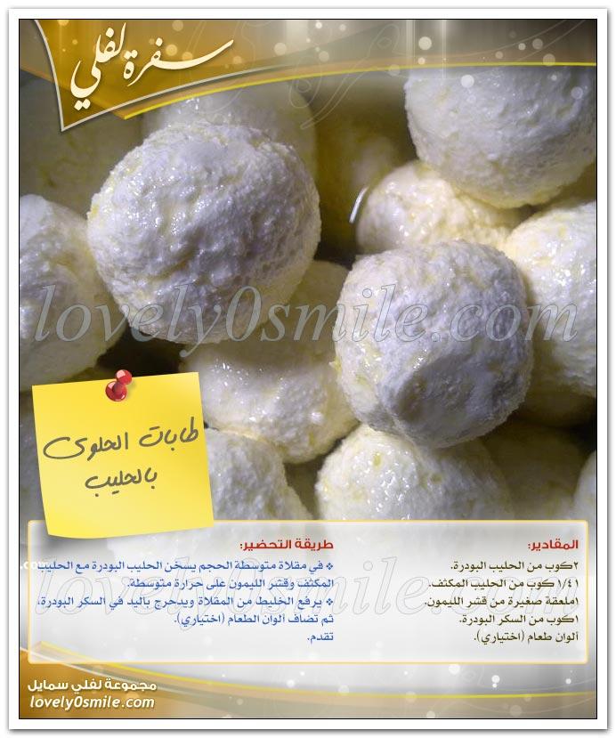 طابات الحلوى بالحليب + خبز البريوش بالزبيب والكريم باتسيير