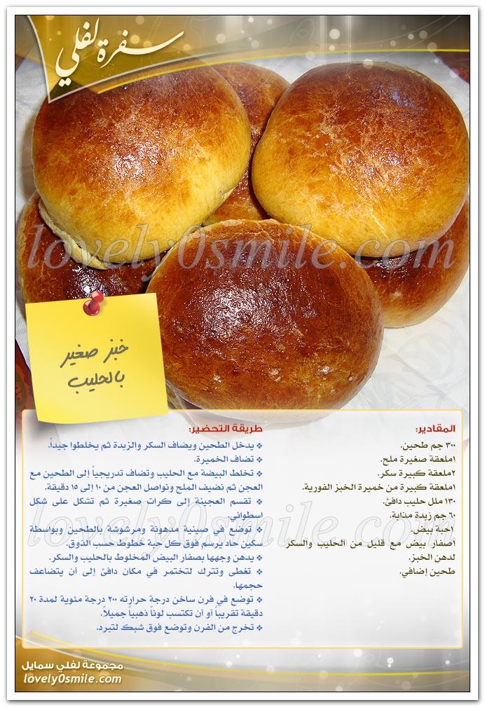 خبز تركي بالسمسم + خبز البريوش