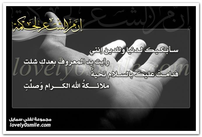 سأبكيك لدنيا وللدين إنني رأيت يد المعروف بعدك شلت فدامت عليك بالسلام تحية ملائكةُ الله الكرام وصلت