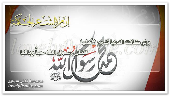 ولو كانت الدنيا تدوم لأهلها لكان رسول الله حياً وباقيا
