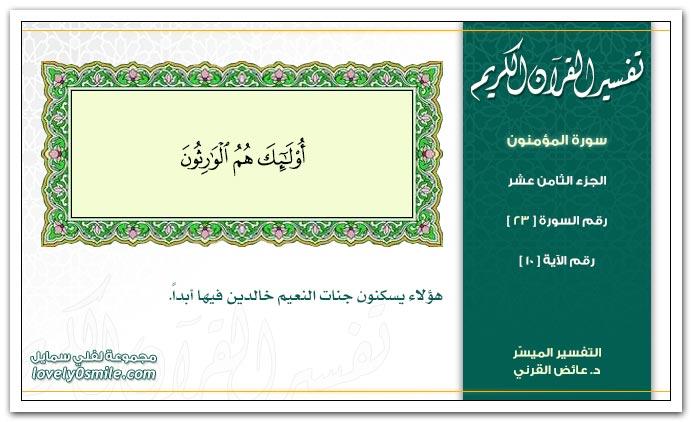 تفسير سورة المؤمنون من الآية 1 إلى 56