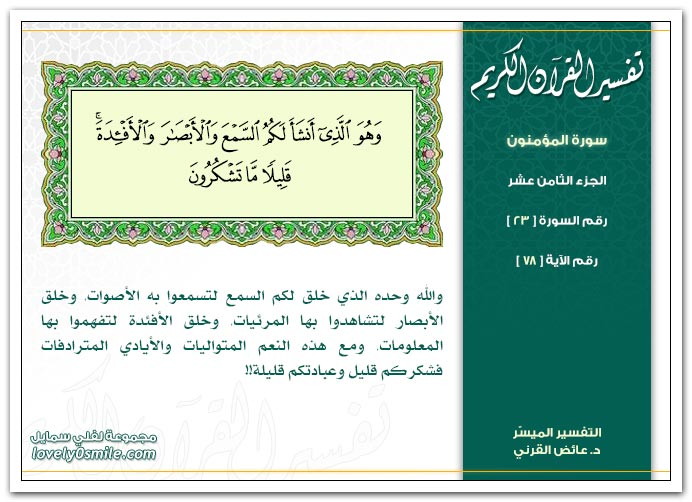 تفسير سورة المؤمنون من الآية 57 إلى نهاية السورة
