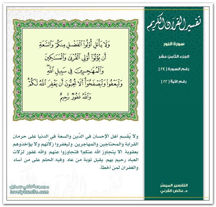 تفسير سورة النور من الآية 1 إلى 32