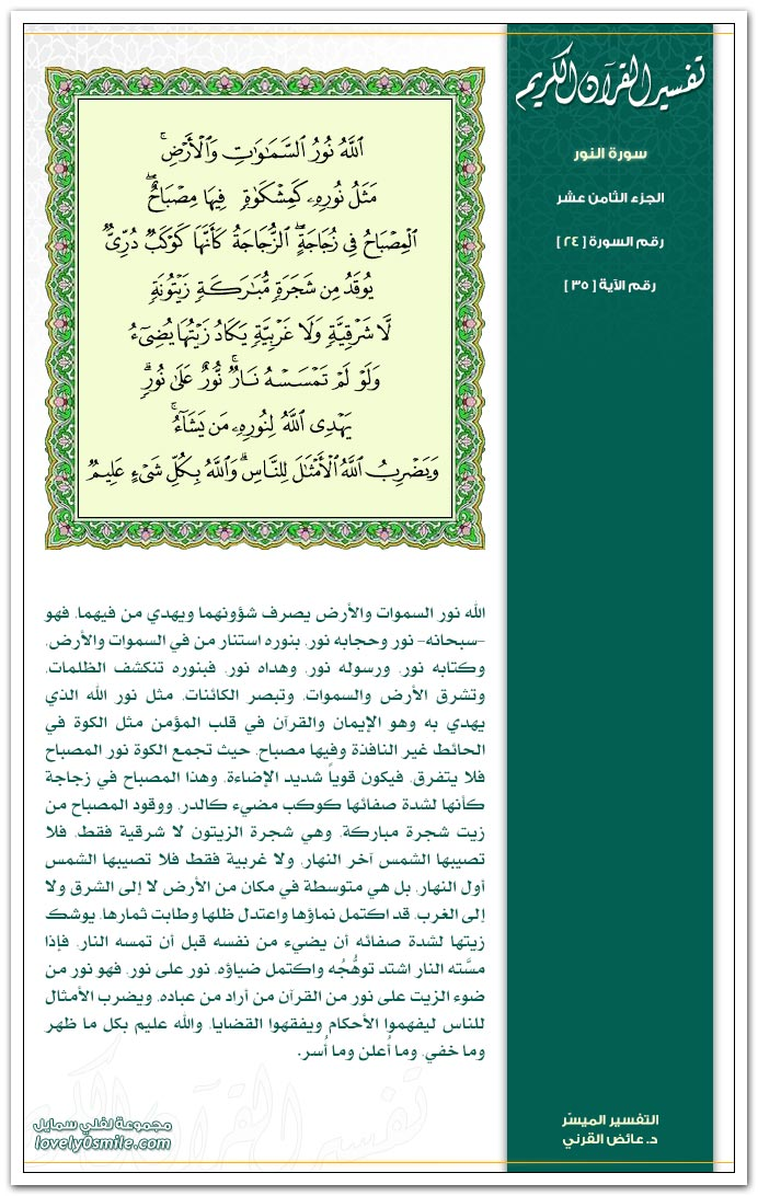 تفسير سورة النور من الآية 32 إلى نهاية السورة