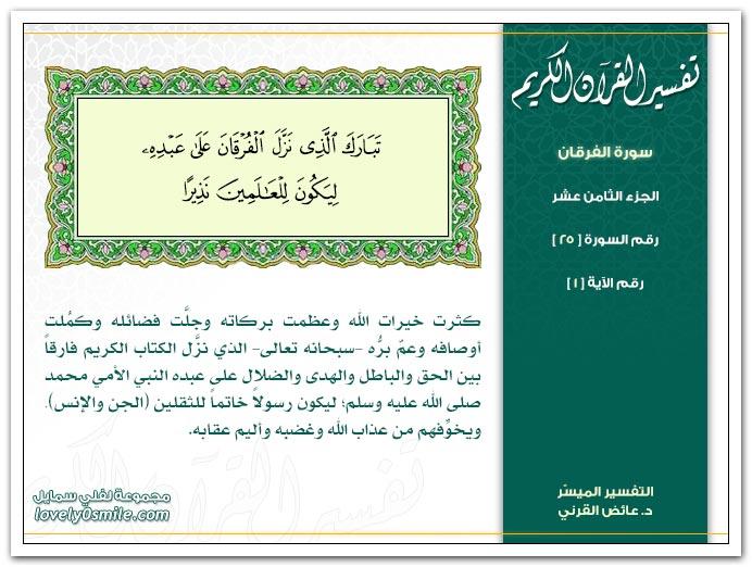 تفسير سورة الفرقان من الآية 1 إلى 38