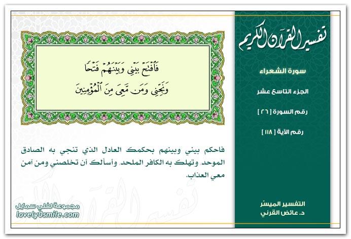 تفسير سورة الشعراء من الآية 114 إلى نهاية السورة
