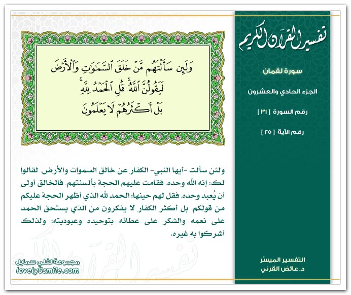 تفسير سورة لقمان