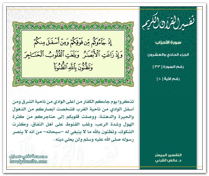 تفسير سورة الأحزاب من الآية 1 إلى 37