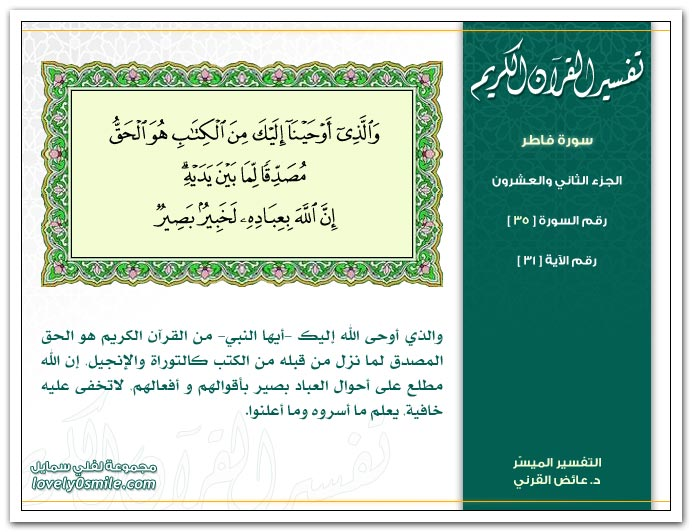 تفسير سورة فاطر
