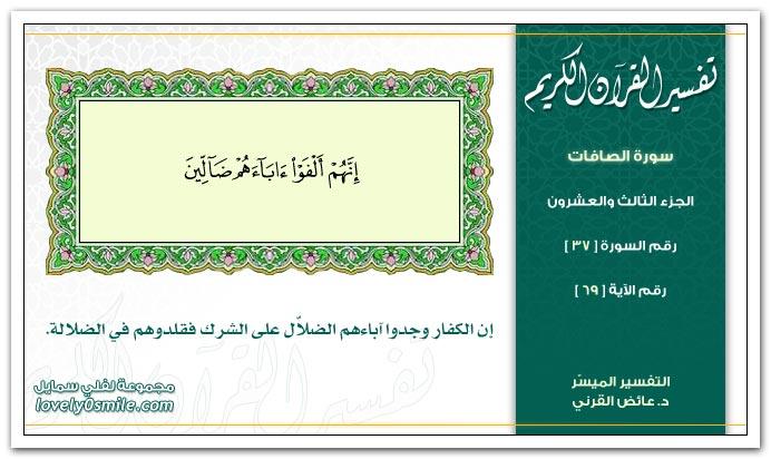تفسير سورة الصافات من الآية 1 إلى 93