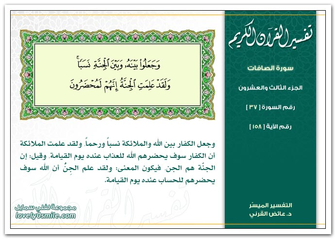 تفسير سورة الصافات من الآية 94 إلى نهاية السورة