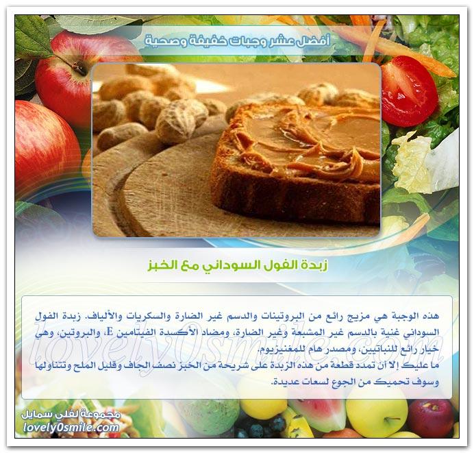 أفضل عشر وجبات خفيفة وصحية