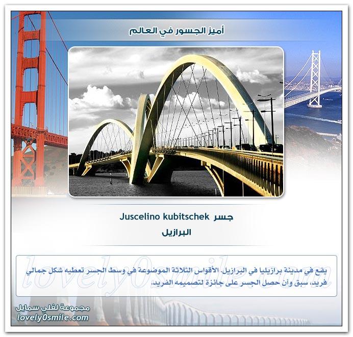 أميز الجسور في العالم