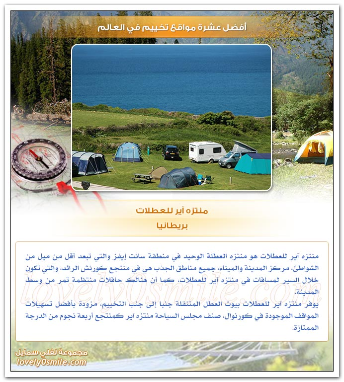 أفضل عشرة مواقع تخييم في العالم