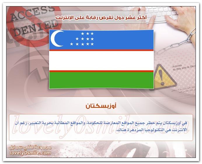 أكثر عشر دول تفرض رقابة على الإنترنت