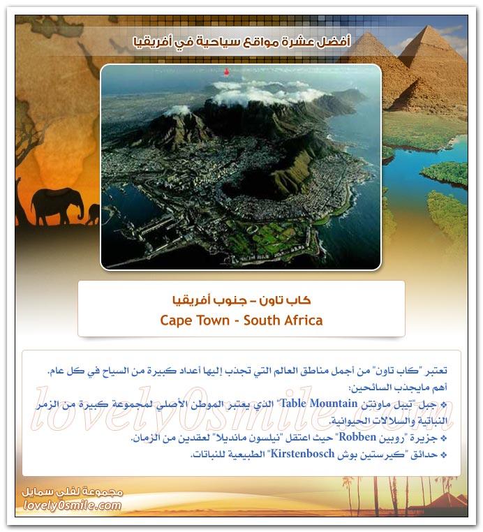أفضل عشرة مواقع سياحية في أفريقيا