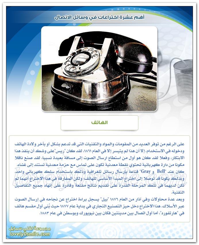 أهم عشرة اختراعات في وسائل الاتصال