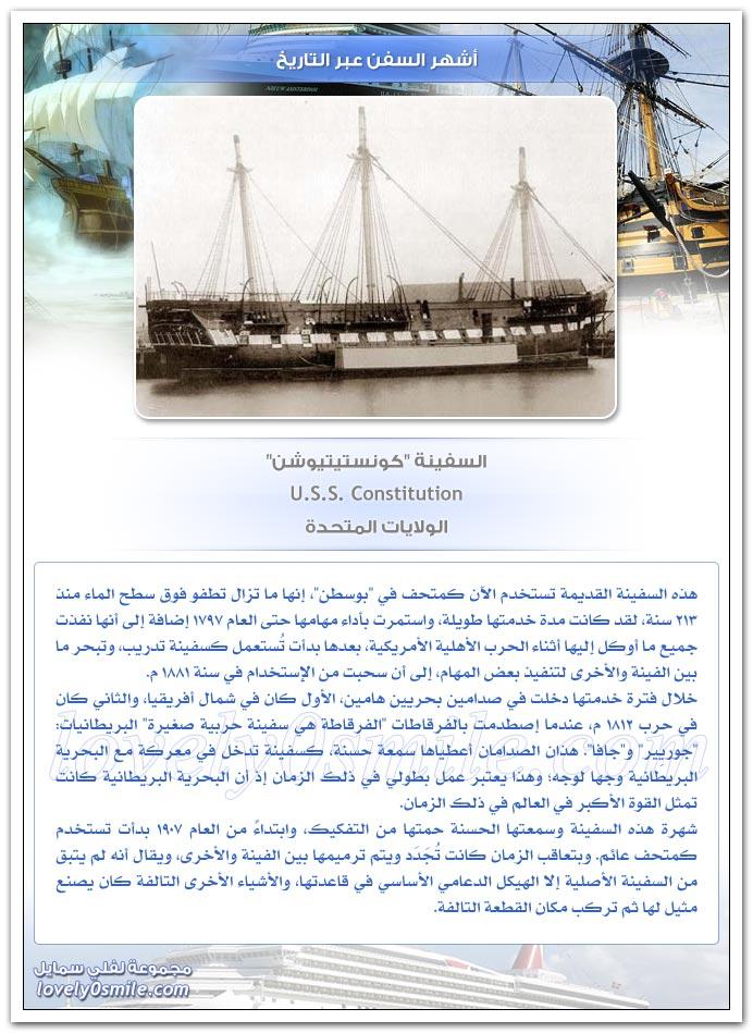 أشهر السفن عبر التاريخ
