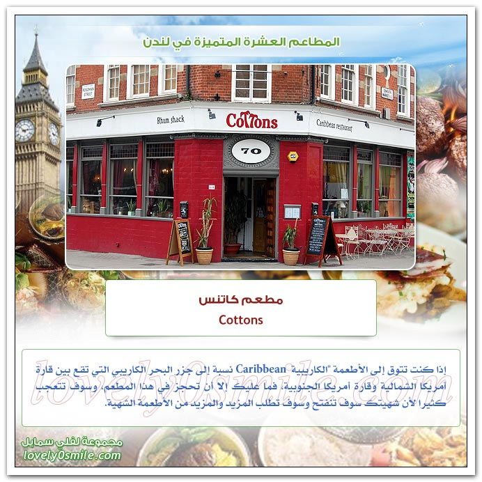 المطاعم العشرة المتميزة في لندن