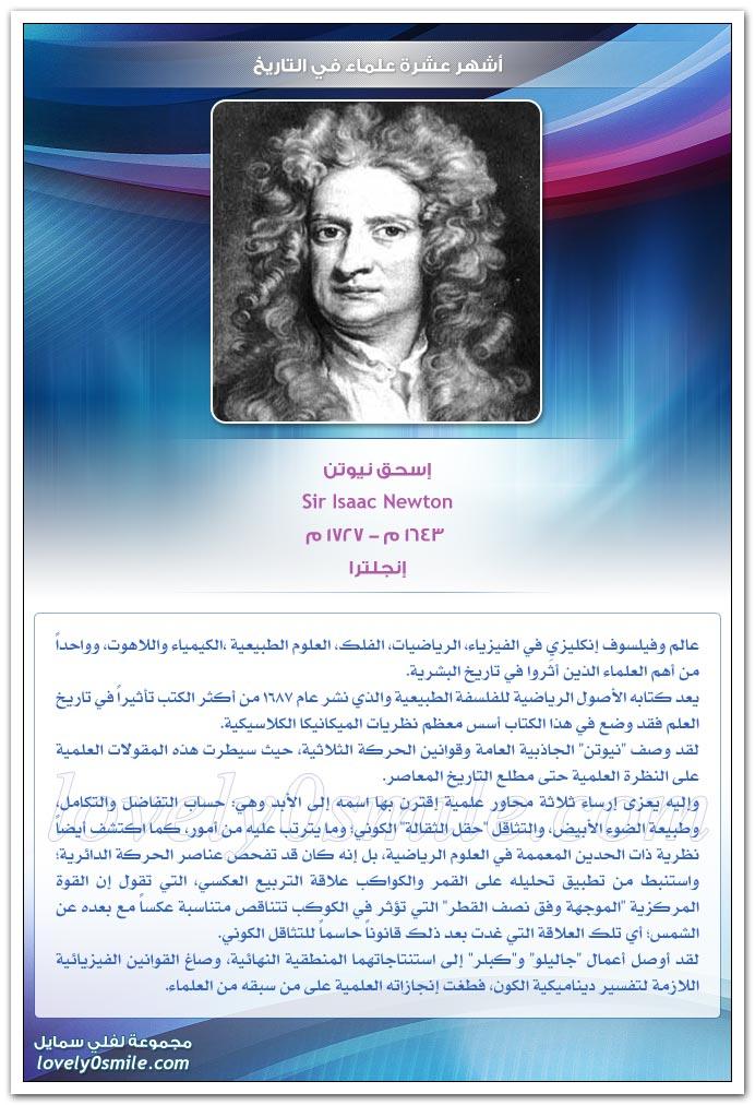 أشهر عشرة علماء في التاريخ