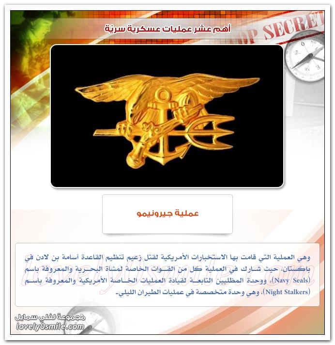 أهم عشر عمليات عسكرية سرية