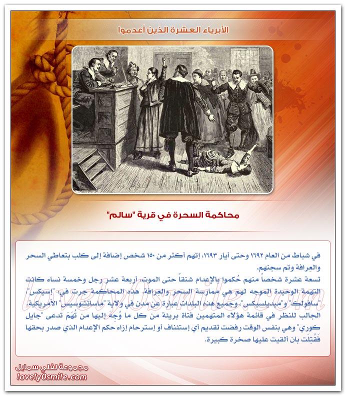 الأبرياء العشرة الذين أعدموا