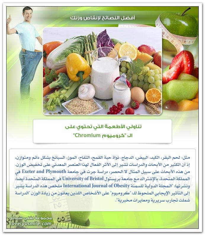 أفضل النصائح لإنقاص وزنك WeightControlEfficientAdvises-04