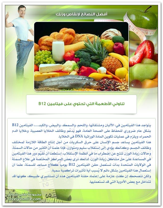 أفضل النصائح لإنقاص وزنك WeightControlEfficientAdvises-05