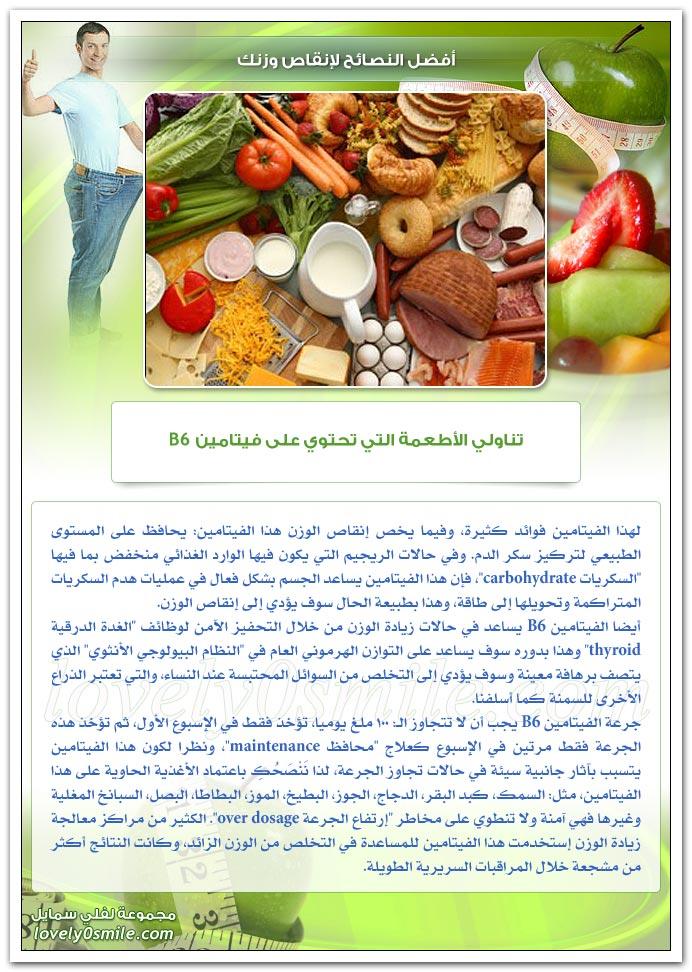 أفضل النصائح لإنقاص وزنك WeightControlEfficientAdvises-06