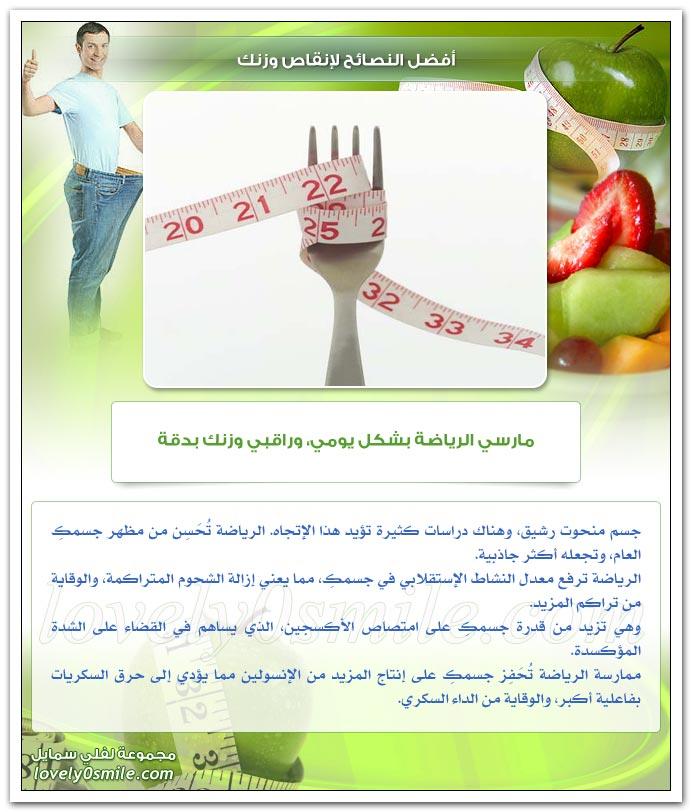 أفضل النصائح لإنقاص وزنك