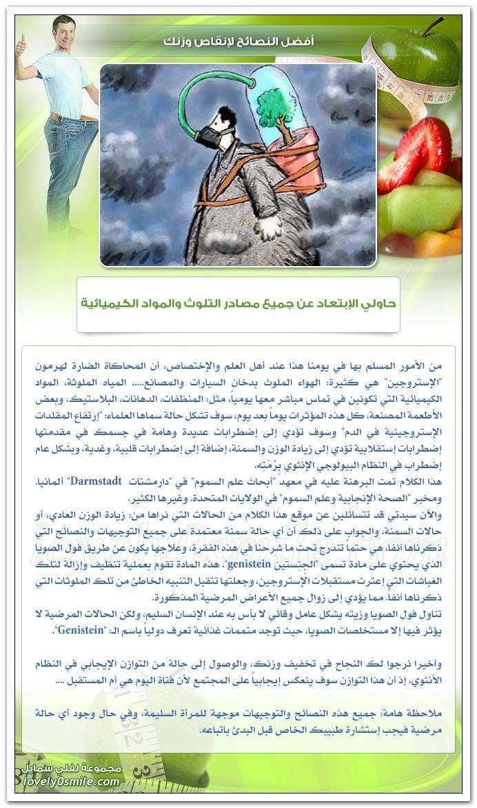 أفضل النصائح لإنقاص وزنك WeightControlEfficientAdvises-08