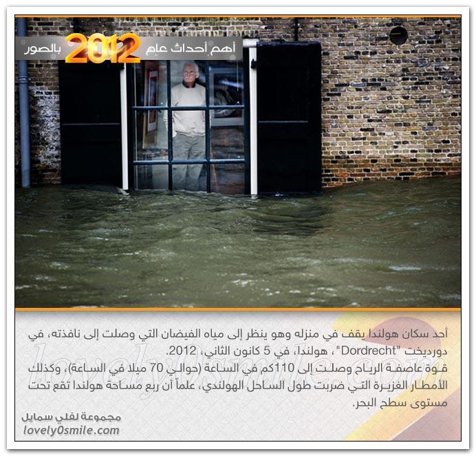 أهم أحداث عام 2012 بالصور ج1