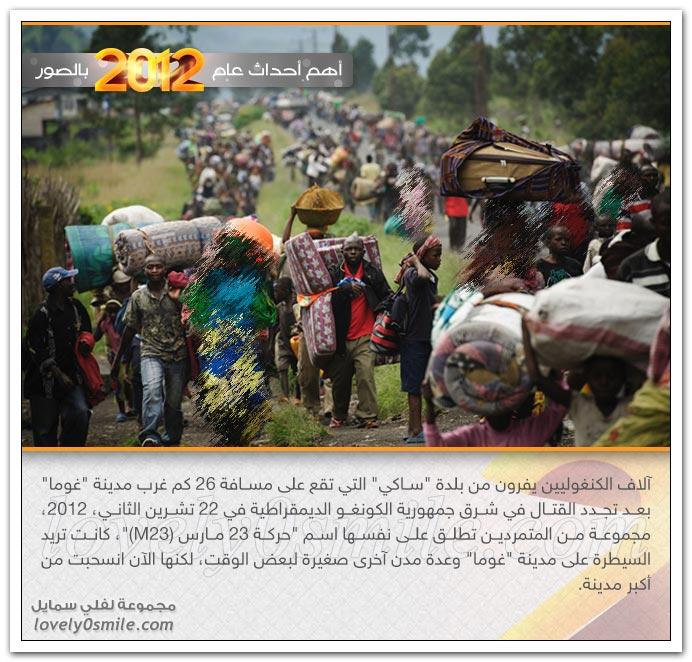 أهم أحداث عام 2012 بالصور ج2