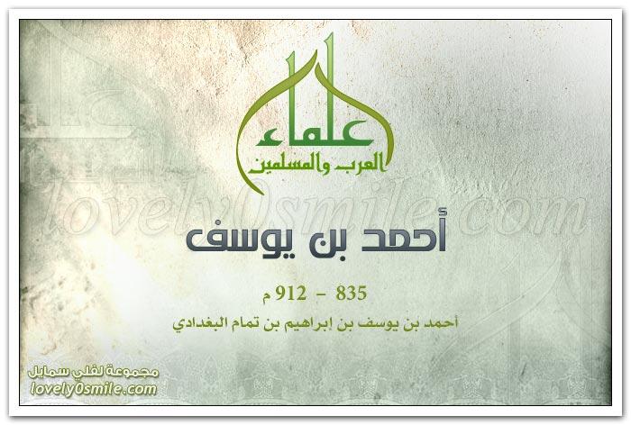 أحمد بن يوسف بن إبراهيم البغدادي
