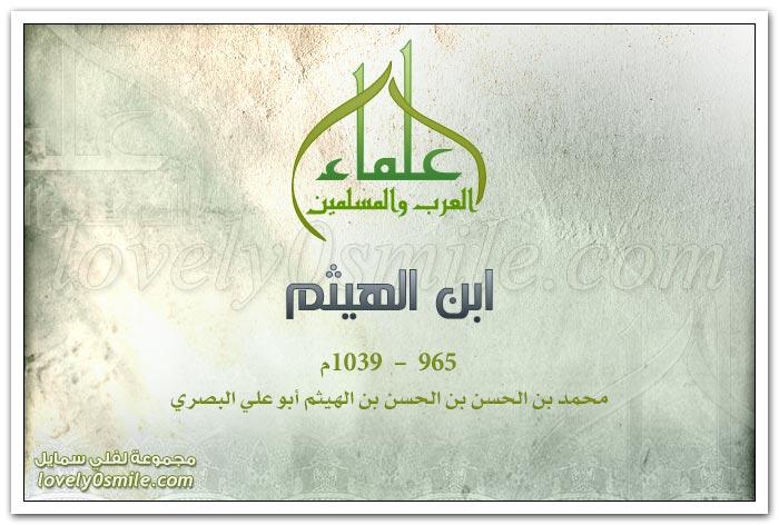 محمد بن الحسن بن الهيثم أبو علي البصري