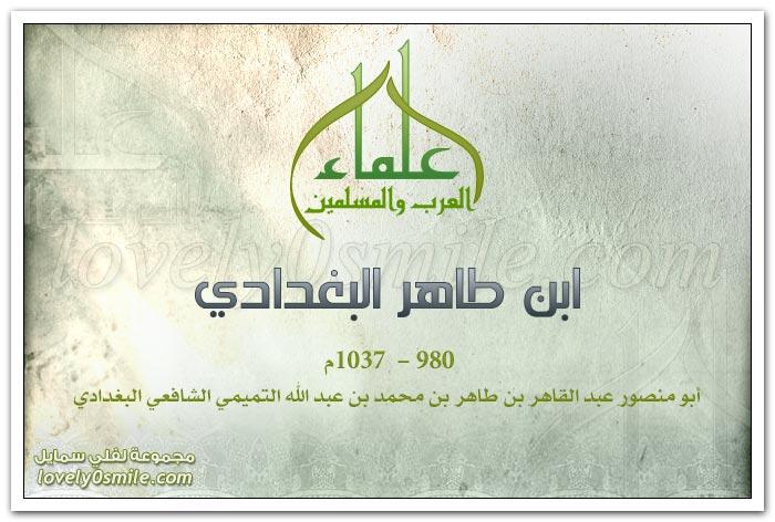 ابن طاهر البغدادي