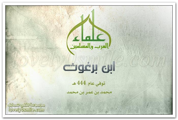 ابن برغوث محمد بن عمر بن محمد + ابن البناء أبو العباس أحمد بن محمد المراكشي