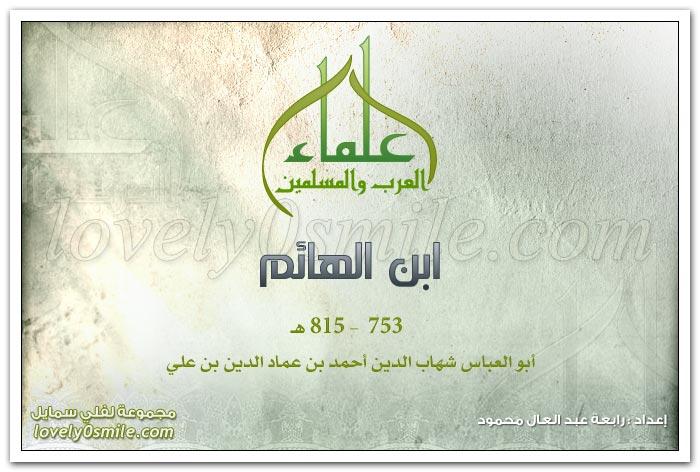 أبو العباس شهاب الدين أحمد بن عماد الدين بن علي ابن الهائم