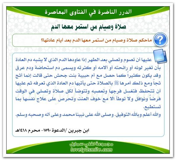 استعمال معجون الأسنان للصائم + مات وعليه صيام + صلاة وصيام من استمر معها الدم