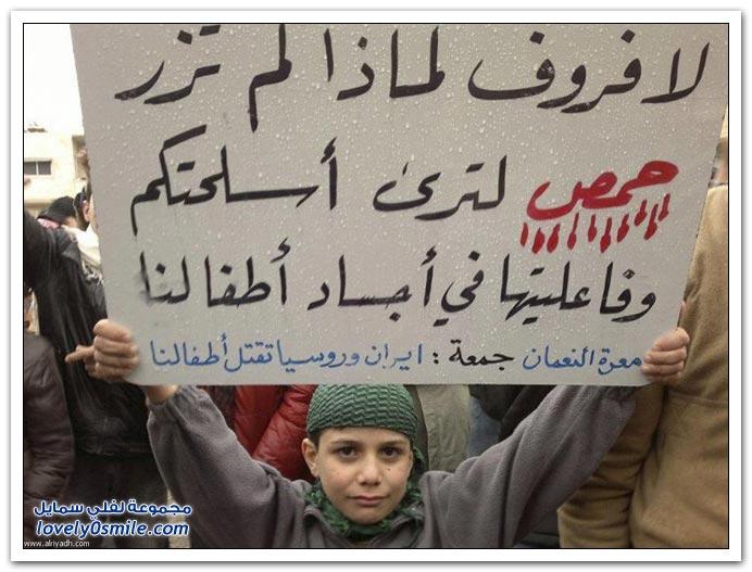 حمص العدية مدينة أبو الوليد عاصمة الثورة السورية