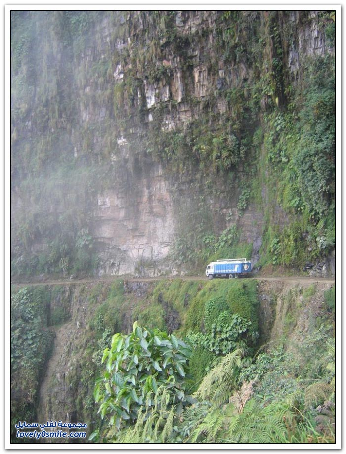 أخطر طريق في بوليفيا