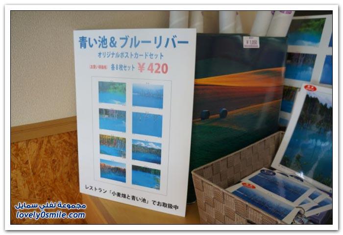 البحيرة الزرقاء في هوكايدو، اليابان
