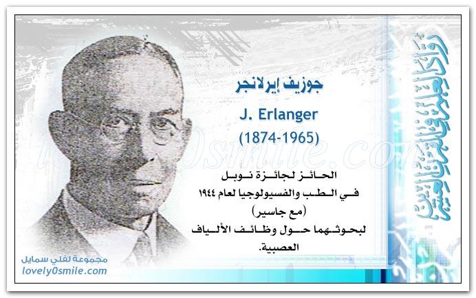 جوزيف إيرلانجر J. Erlanger