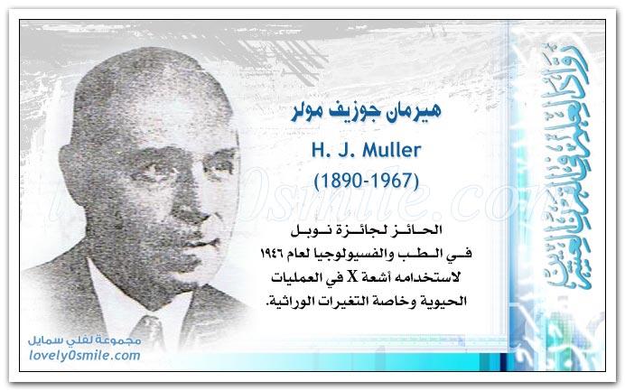 هيرمان جوزيف مولر H. J. Muller